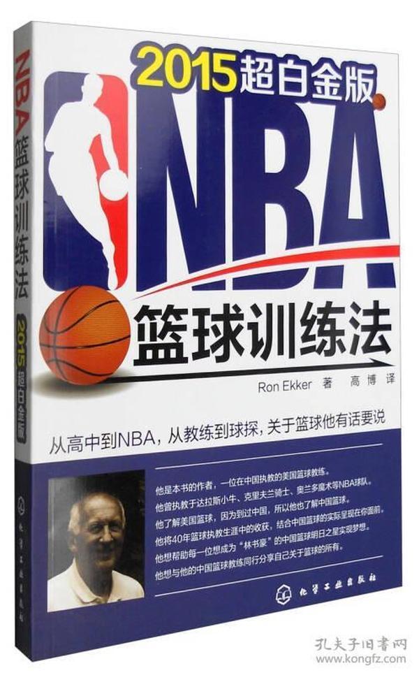 9787122169785NBA篮球训练法