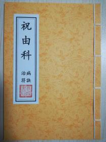 咸丰手抄本祝由科治病符诀100页(复印本)