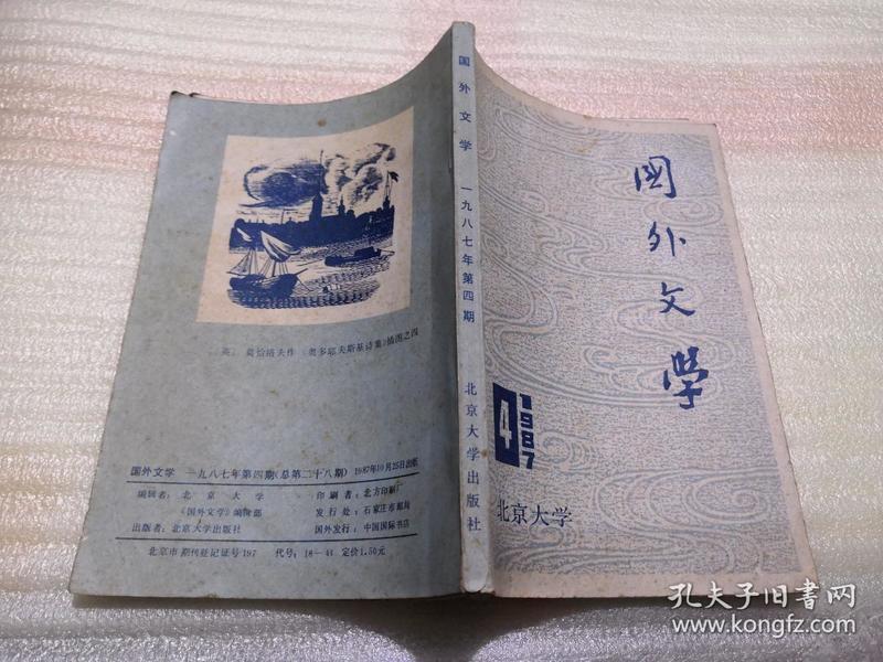 国外文学 1987年第4期(岳凤麟签赠本)