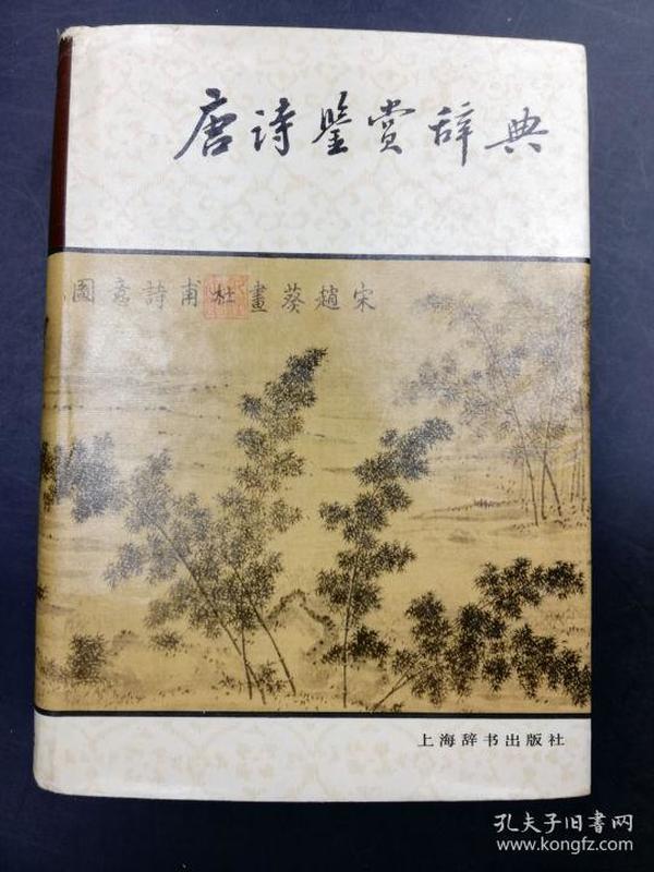 签赠本《唐诗鉴赏辞典》,赠耕漠,上海辞书出版社1986年6月出版,第一版,第4印,部分书页带折痕