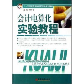 会计电算化实验教程(第2版)/21世纪高职高专精品课程系列