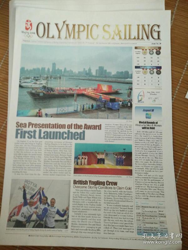 奥运会报纸~英文版一张第20期