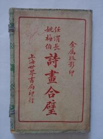《任渭长  姚梅伯诗画合璧》(1926年4月出版.原函原装上下集一册全)