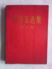 毛泽东选集·第三卷 (根据53年版66年改横排本,68年印·红皮)