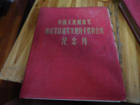 中国人民解放军南京军区第二届建军先进分子代表会议纪念刊