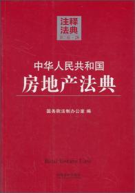 注释法典(第二版·28):中华人民共和国房地产法典
