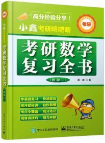 电子社考研权威辅导丛书·小鑫考研嘚吧嘚:考研数学复习全书(数学二)