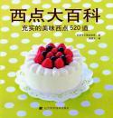 西点大百科:充实的美味西点520道/ 日本手工甜点协会著/ 辽宁科学技术出版社