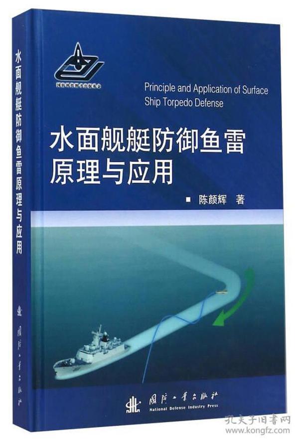 水面舰艇防御鱼雷原理与应用