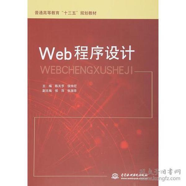 "Web程序设计(普通高等教育""十三五""规划教材)"