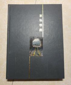 京张铁路(画册)
