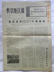 忻州地区报-1975年6月25日召开合作医疗先进单位.模范赤脚医生代表会议(1975年)赤脚医生专刊