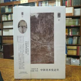 朵云文库·学术经典·中国美术发达史