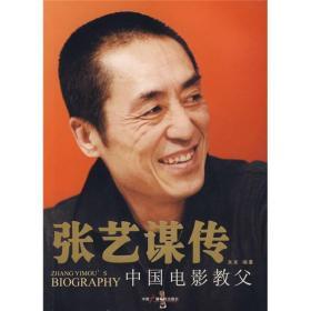 中国电影教父-张艺谋传