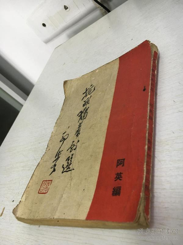 1937年抗战读物出版社初版:《抗战独幕剧选》
