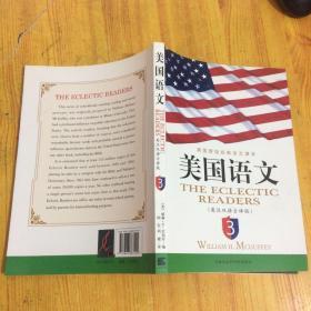 美国语文:英汉双语全译版(英文原版+对应中文翻译)第3册