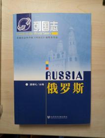列国志:俄罗斯(第2版)