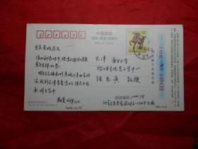 国家食品监督检查中心主任 王薇青 致 南开大学物理系主任 张光寅 贺年有奖明信片