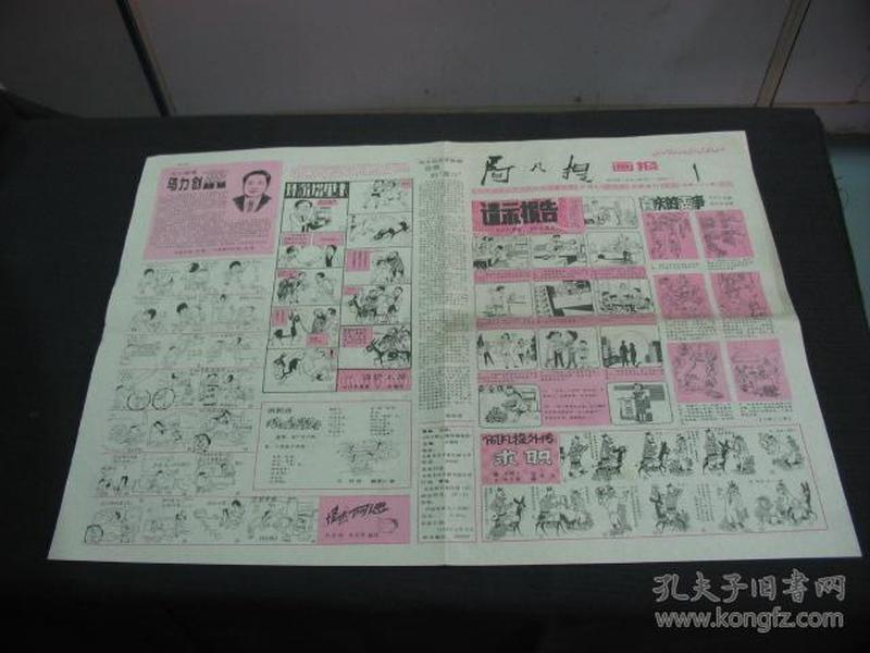 阿凡提画报(1989年 第1期—第12期, 请仔细见图。)总第203期—第214期。