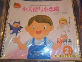 小康轩 优+阅读:读本大书②(全7册)