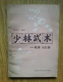 少林武术——炮捶 大红拳 (1983年一版一印)