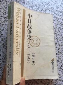 中日战争史1931-1945 修订本