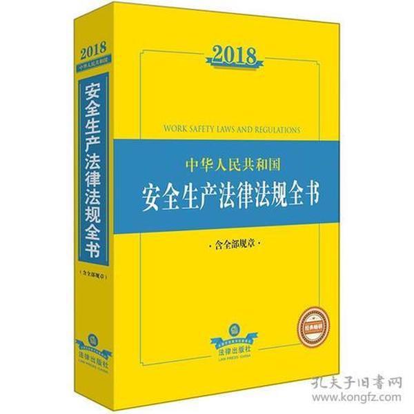 2018-中华人民共和国安全生产法律法规全书-含全部规章