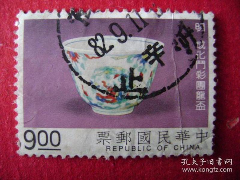 1-70.民国邮票,明斗彩杯,9元