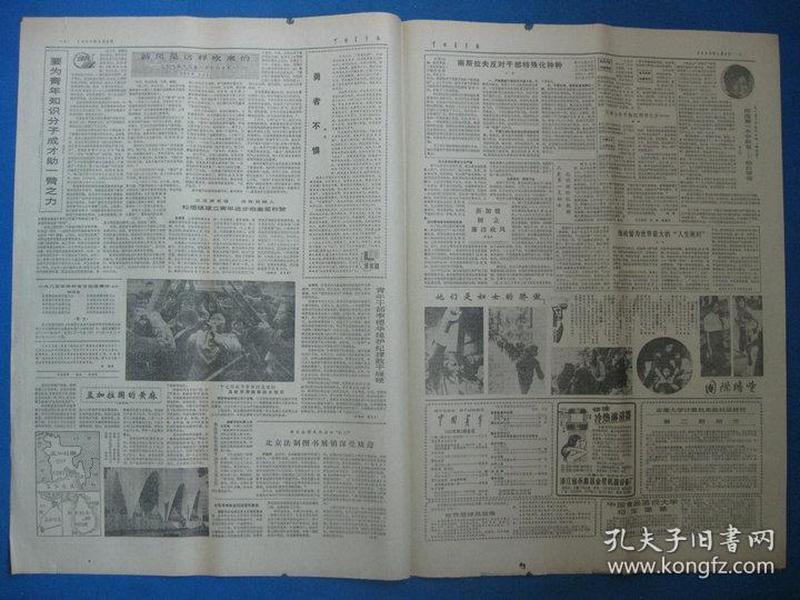 1986年中国青年报 1986年3月1日2日4日5日6日7日9日11日报纸