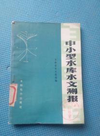 中小型水库水文测报 【广济县武穴中学图书室】