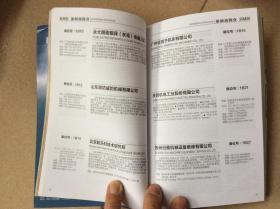 """展览会刊类---2014-2015年台湾模具暨制品总览""""名录"""""""