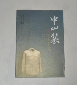 中山装:一个时代的生命符号  2008年