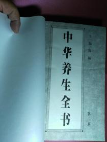 中华养生全书  ( 二卷)