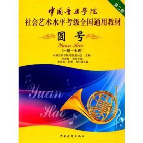 圆号(1级-7级)/中国音乐学院社会艺术水平考级全国通用教材