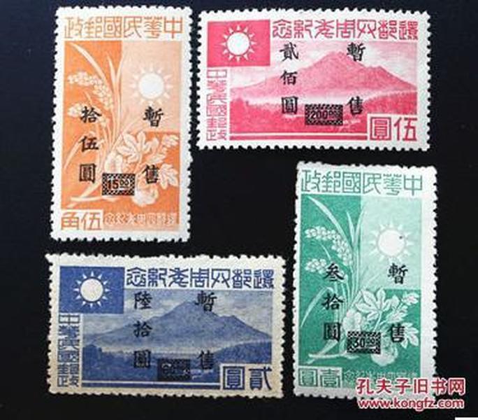 中华民国还都四周年纪念加盖暂售邮票沦陷区上品伪华中纪2