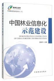 中国林业信息化示范建设