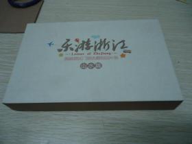 乐游浙江--旅游景区门票优惠明信片册(山水篇)【盒装一厚册】