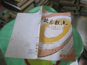北京糕点  轻工业出版社  13号柜