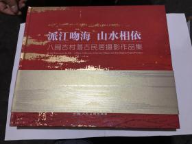 派江吻海.山水相依——八閩古村落古民居攝影作品集 .(8開精裝).