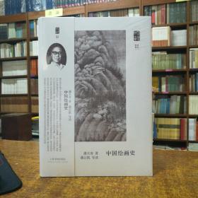 朵云文库·学术经典·中国绘画史