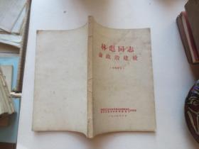 林彪同志论政治建校(稀缺本)