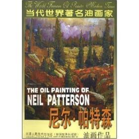 尼尔·帕特森油画作品