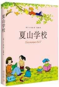 夏山学校(2015版)