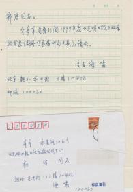 """A0680郭洁旧藏,中国诗电影""""计划发起人,总导演,诗人海啸信札一通一页,附实寄封"""