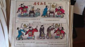 《笑话大世界》彩色原稿一套167张--精品彩色连环画 补图