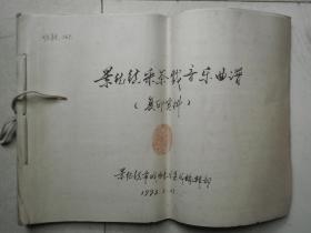 景德镇市文化戏曲志图书资料之:景德镇采茶戏音乐曲谱(复印资料)