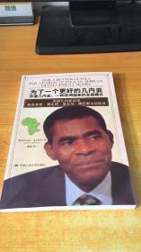 为了一个更好的几内亚·赤道几内亚:一种非洲国家的发展模式