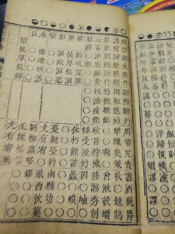 康熙字典-等韵