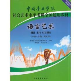 语言艺术(1级-10级 成人组)/中国音乐学院社会艺术水平考级全国通用教材