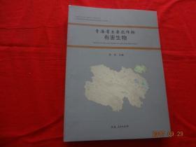 青海省主要农作物有害生物